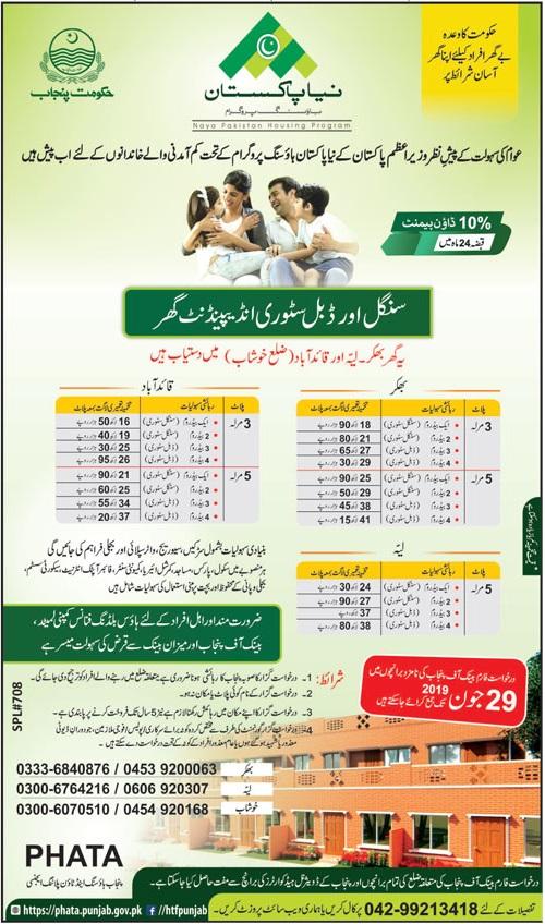 Ad Urdu June 23